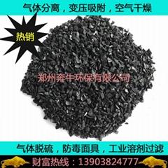 優質精選果殼活性炭廠家直銷