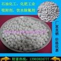優質活性氧化鋁球乾燥劑廠家直銷 1