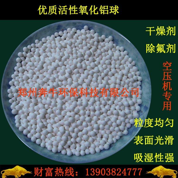 優質活性氧化鋁球乾燥劑廠家直銷 3