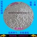 優質活性氧化鋁球乾燥劑廠家直銷 4