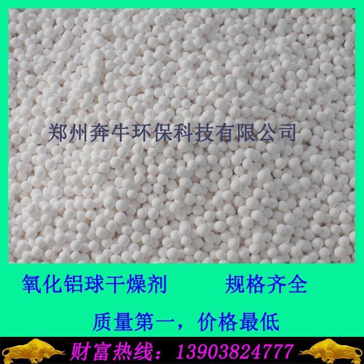 優質活性氧化鋁球乾燥劑廠家直銷 5