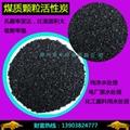 優質精選煤質顆粒活性炭廠家直銷