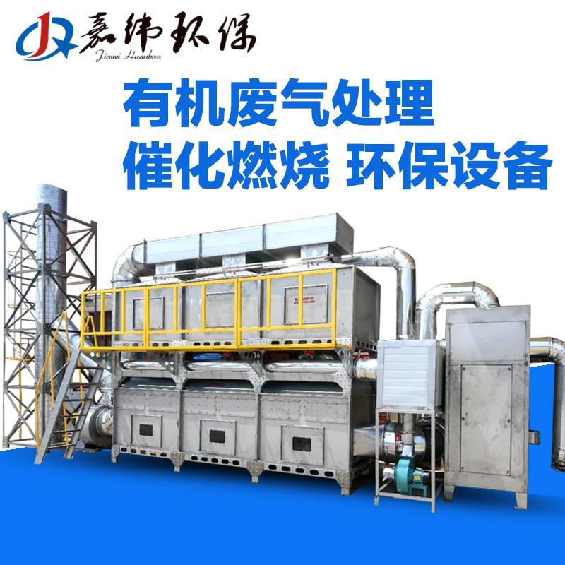 廠家有機廢氣在線監測VOC催化燃燒噴塗印刷 1