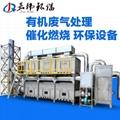 廠家有機廢氣在線監測VOC催化