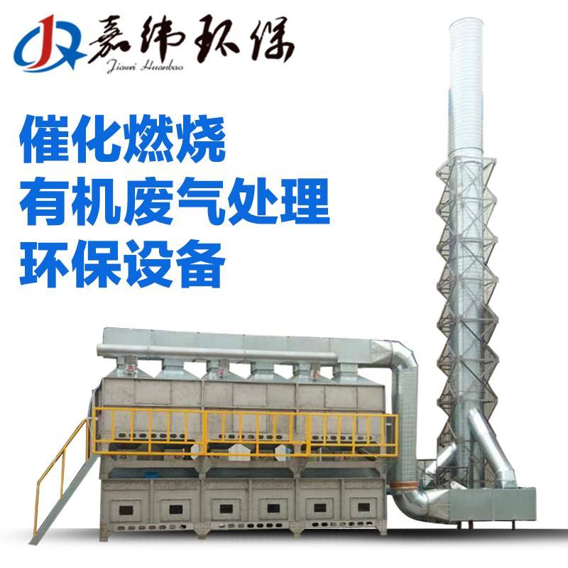 廠家有機廢氣在線監測VOC催化燃燒噴塗印刷 3