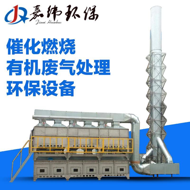 加工活性炭吸脫附脫附催化燃燒廢氣處理rco在線監測設備 1