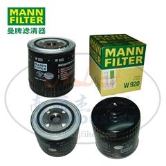 MANN-FILTER(曼牌濾清器)油濾W920