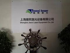 上海徼熙激光设备有限公司