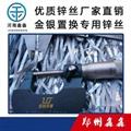 供應0#鋅絲 置換金銀專用 1