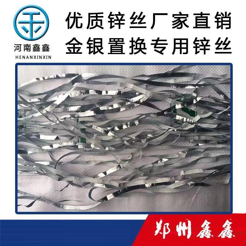 供應0#鋅絲 置換金銀專用 2