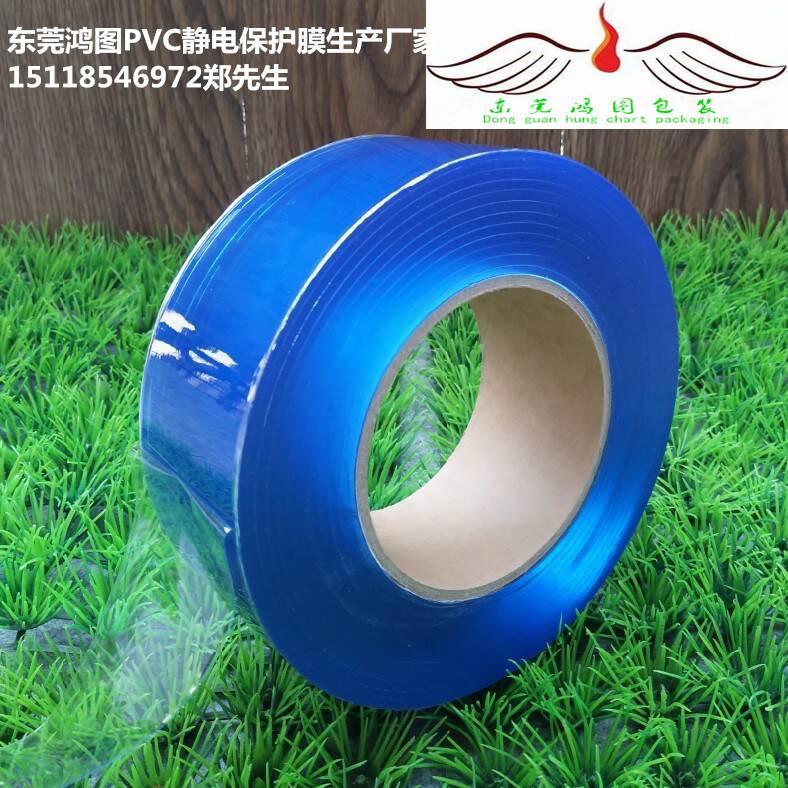 PVC保護膜、PVC靜電膜、PVC自粘膜、表帶手錶保護膜 4