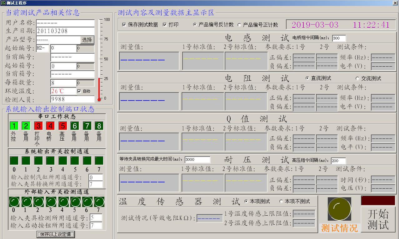 繞組線圈電感電阻耐壓Q值全自動測試系統 1
