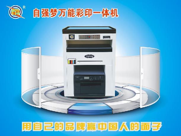 自強夢不干膠標籤印刷機 2