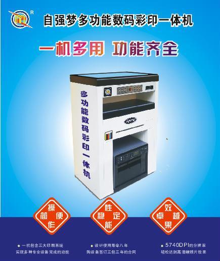 可印不干膠的數碼印刷機 1