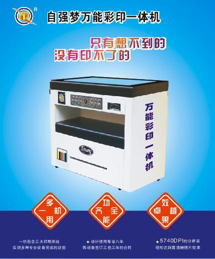 售后有质保的pvc名片印刷机可印不干胶标签 1
