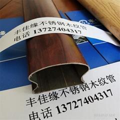 紅木紋樓梯護欄扶手管豐佳緣十支起發貨