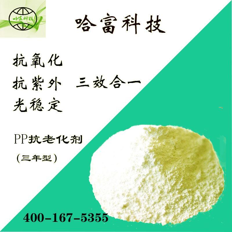 聚丙烯PP抗老化劑HF-03-HH1010 2