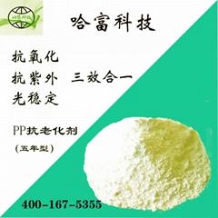 聚丙烯PP抗老化剂HF-03-HH1010