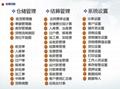 蛟龙钢铁仓储软件、有色仓储软件、化工仓储软件、普货仓储软件 1