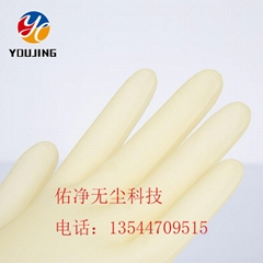 9寸5.7g淨化光面乳膠手套