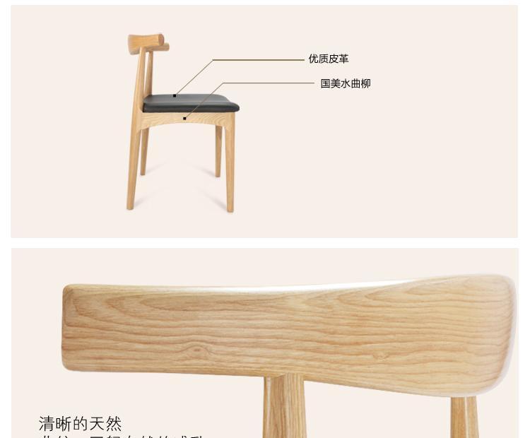 全實木牛角椅 3