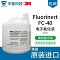 原装进口3M Fluorine