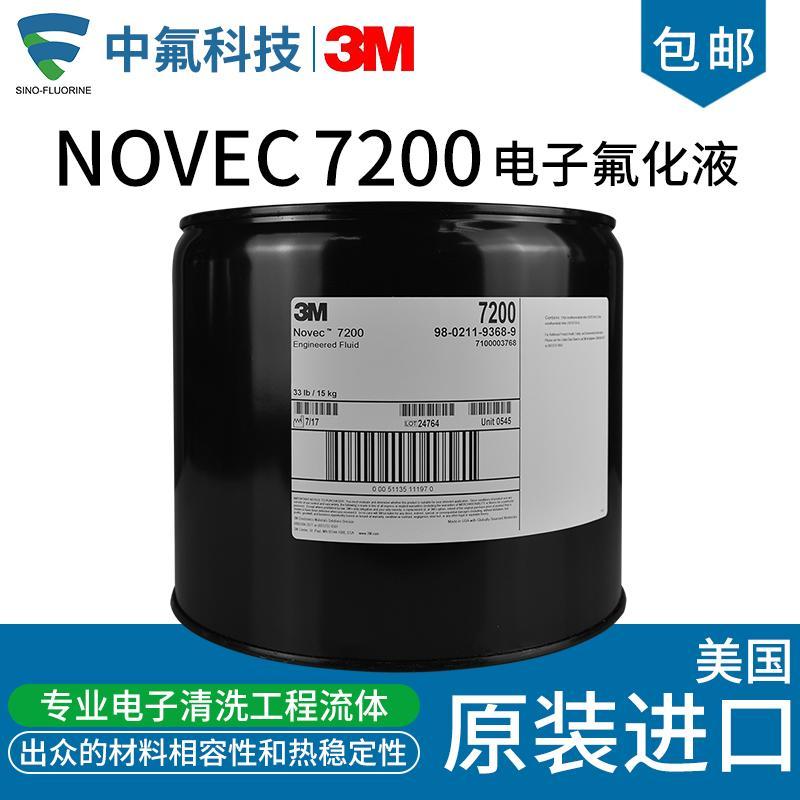 原装3M电子氟化液NOVEC 7200包邮 1