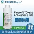 电子纳米防水涂层Fluere-