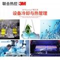 進口氟化液3M FC-40服務器電腦冷卻液 3