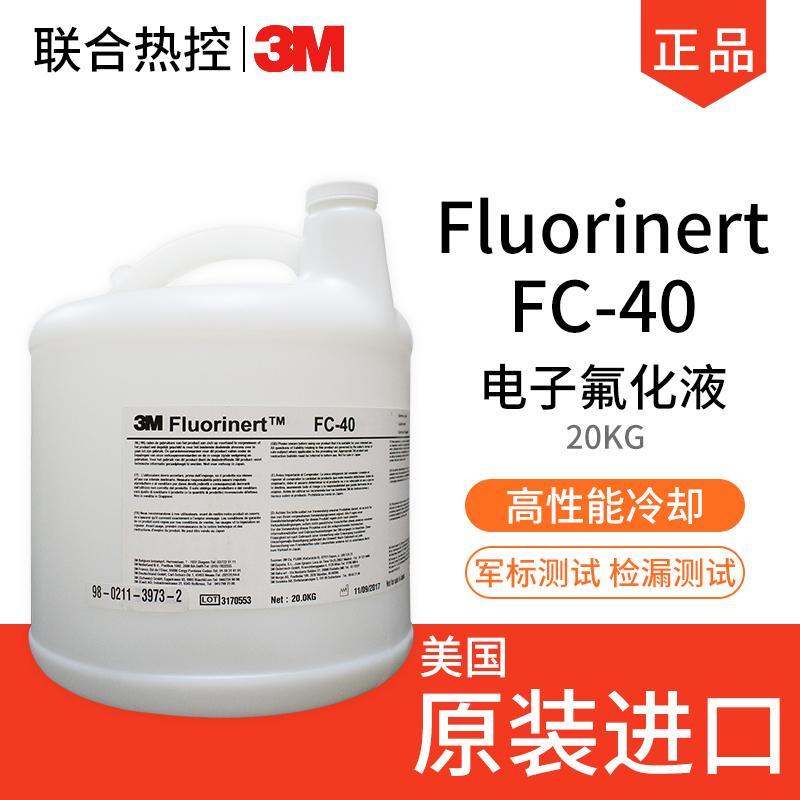 進口氟化液3M FC-40服務器電腦冷卻液 1
