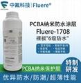Fluere納米防水藍牙耳機P