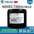 3M Novec 7300電子
