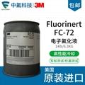 3MFC-72氟化液電子檢測氣