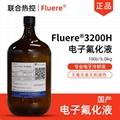 中氟Fluere-3200H電