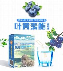 藍莓味葉黃素酯固體飲料