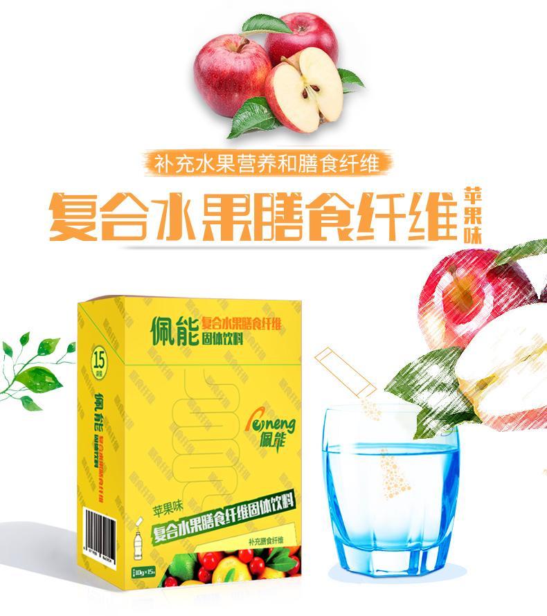 復合水果膳食纖維固體飲料 1