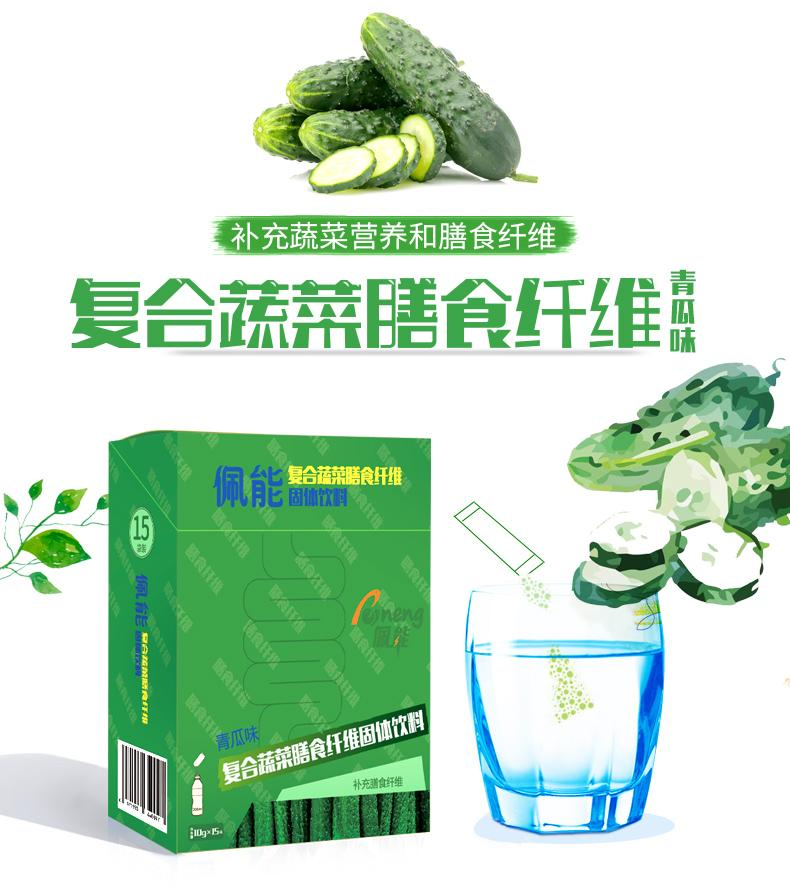 復合蔬菜膳食纖維固體飲料 1