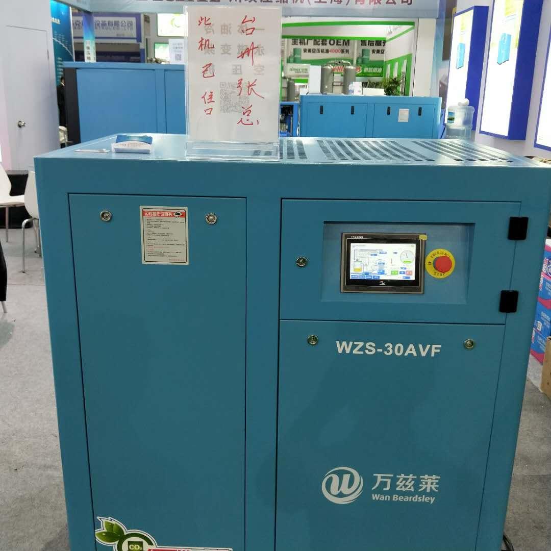 万兹莱22kw永磁变频节能空压机 1