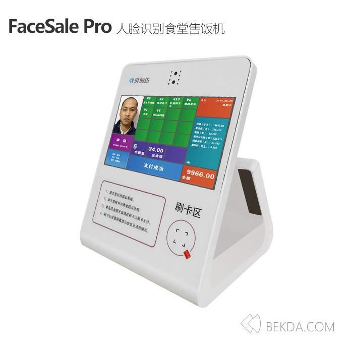 FaceSale Pro人脸识别食堂售饭机 1