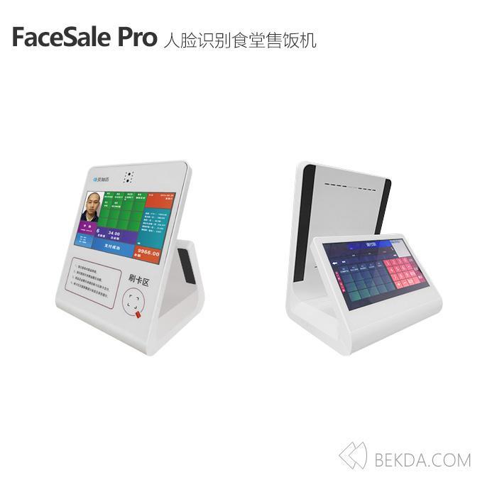 FaceSale Pro人脸识别食堂售饭机 2
