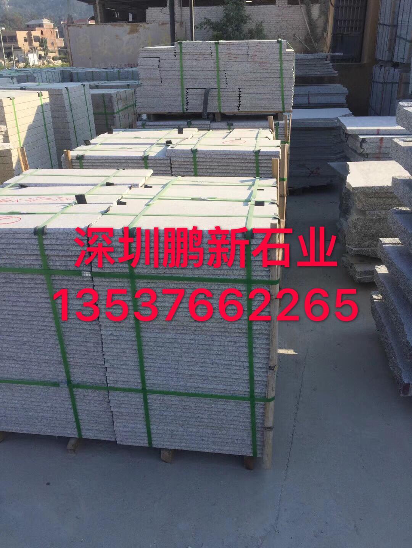 深圳火烧板 荔枝面地铺石材 盲道板供应 3