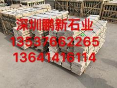深圳石材 深圳石材公司 深圳石材厂