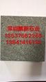 深圳青石板石材厂深圳石材公司排名 2