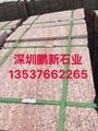 廣州大理石廠家 廣州花崗岩廠家直銷 廣州石材廠家  1