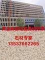 珠海石材廠家直銷 珠海石材加工廠 珠海石材批發廠