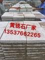 珠海花崗岩企業 珠海石材公司