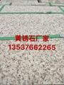 珠海花岗岩企业 珠海石材公司 珠海石材工厂  3