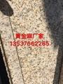 珠海路沿石路缘石立道牙-珠海石材厂家-地铺石花岗岩石  1