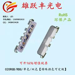 工厂直销 LED贴片SMD 020RGB4个脚表贴式发光二极管