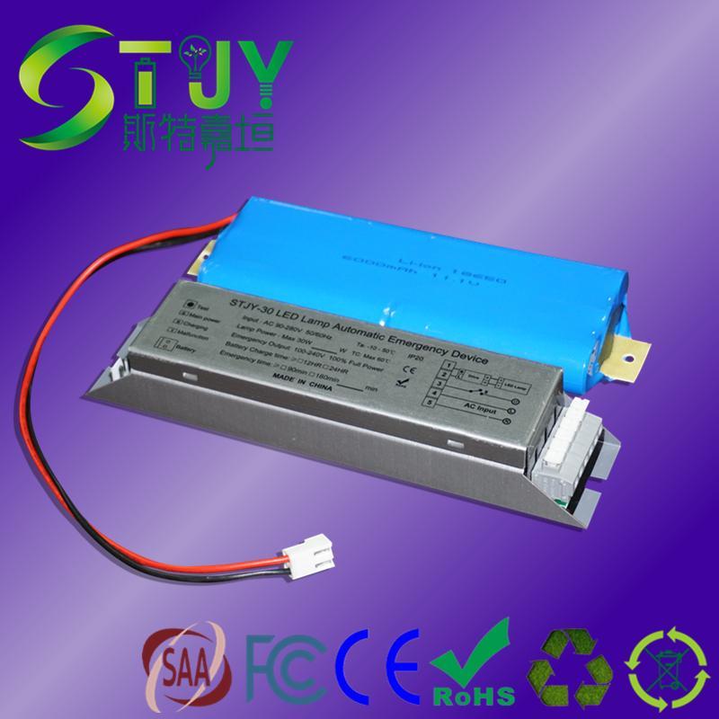 LED面板燈降功率應急電源 2